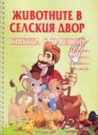 Животните в селския двор. Книжка с шаблони (2009)