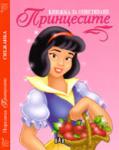 Книжка за оцветяване: Снежанка (2009)