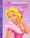 Книжка за оцветяване: Спящата красавица (2009)
