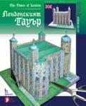 Хартиен модел: Лондонският Тауър (2009)