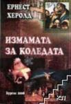 Измамата за Коледа (2009)