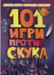 101 игри против скука (2011)