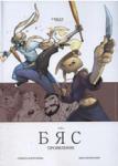 Бяс, том 1: Проявление (2011)