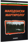 Македонски мартиролог (2005)