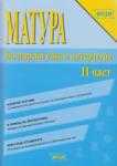 Матура Български език и литература II част (2009)