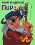 Пирати - зелена книжка за оцветяване (2009)