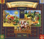 Български народни приказки 2 (2009)