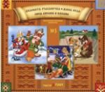 Български народни приказки 3 (2009)