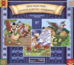 Български народни приказки 7 (2009)