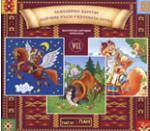 Български народни приказки 11 (2009)