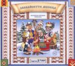 Български народни приказки 12 (2009)