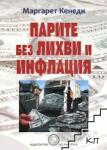 Парите без лихви и инфлация (2011)