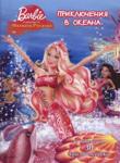 Приключения в Океана (2010)
