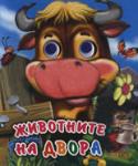 Животните на двора (2010)