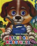 Денят на животните (2010)