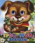 Троп-троп, крачета! (2010)