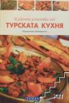 Избрани рецепти от турската кухня (2011)