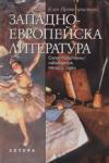 Западноевропейска литература (2012)