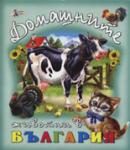 Домашните животни в България (2012)