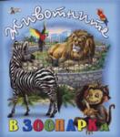 Животните в зоопарка (2012)