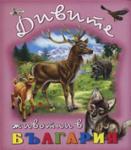 Дивите животни в България (2012)