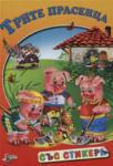 Трите прасенца със стикери (2012)