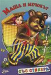 Маша и мечокът (2012)