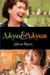 Джули & Джулия - книга + DVD (2012)