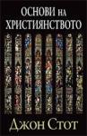 Основи на християнството (2012)