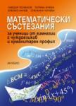 Математически състезания 8. -12. клас (2012)