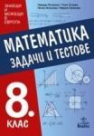 Математика. Задачи и тестове за 8. клас. Сборник (2012)