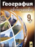 География и икономика за 9. клас. Задължителна подготовка (0000)