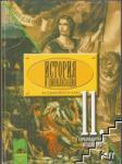 История и цивилизация за 11. клас. Задължителна подготовка (0000)
