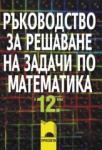 Ръководство за решаване на задачи по математика за 12. клас (0000)