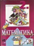 Математика за 2. клас (0000)