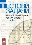 Тестови задачи по математика за 5. клас (0000)