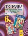 Тетрадка за самостоятелна работа по български език за 6. клас (0000)