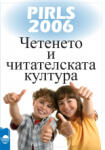 Четенето и читателската култура PIRLS 2006 (0000)
