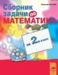 Сборник задачи по математика за 2. клас (0000)