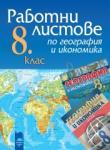 Работни листове по география и икономика за 8. клас (0000)