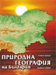 Природна география на България (0000)