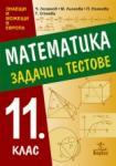 Математика. Задачи и тестове за 11. клас (0000)