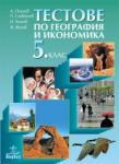 Тестове по география и икономика за 5. клас (0000)