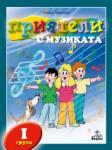 Приятели с музиката с аудио CD за I гр. в ДГ (0000)