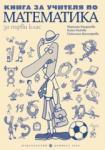 Книга за учителя по математика за 1. клас (0000)