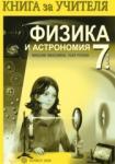 Книга за учителя по физика и астрономия за 7. клас (0000)
