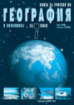 Книга за учителя по география и икономика за 7. клас (0000)