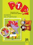 Книга за учителя POP! 1 (0000)