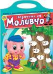 Задачите на Моливчо - книжка 2 (2012)