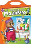 Задачите на Моливчо - книжка 3 (2012)